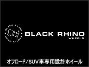 トラック&SUV BLACK RHINO/ブラックライノ