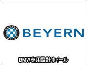 BMW BEYERN/バイエルン