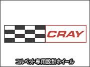 コルベット CRAY/クレイ