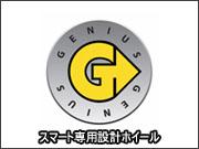 smart GENIUS/ジーニアス
