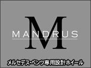 メルセデスベンツ MANDRUS/マンドラス