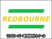 ランドローバー RED BOURNE/レッドボーン
