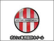 ポルシェ VictorEquipment/ビクターエクイップメント