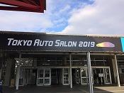 イベントギャラリー更新 -東京オートサロン 2019-