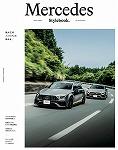 メディア情報更新 -Mercedes Stylebook-