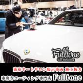 車磨きコーティング専門店 Fulltone